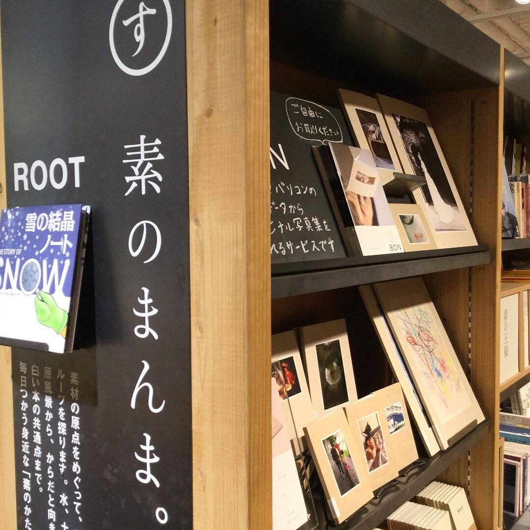【MUJIキャナルシティ博多】BONすの売場