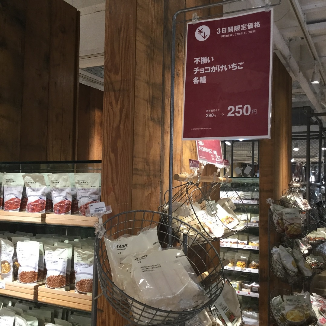 【MUJI キャナルシティ博多】不揃いいちご売場1