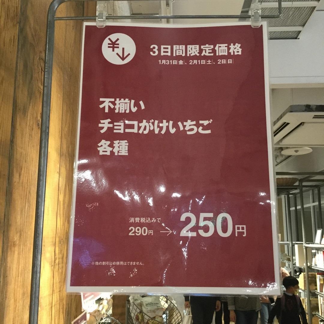 【MUJI キャナルシティ博多】チョコがけいちごPOP