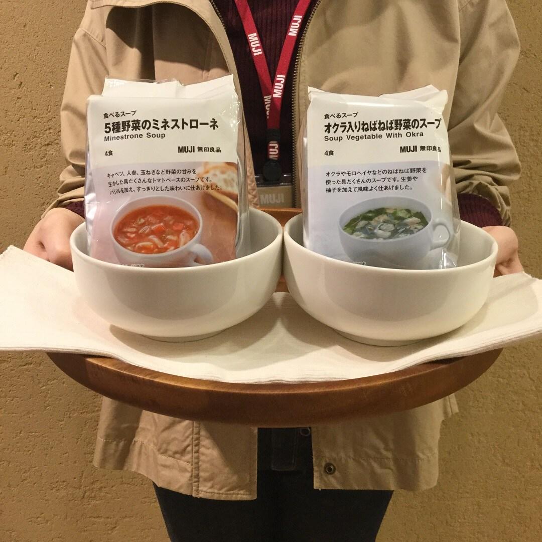 【MUJIキャナルシティ博多】ミネストローネとオクラ入りねばねばスープ