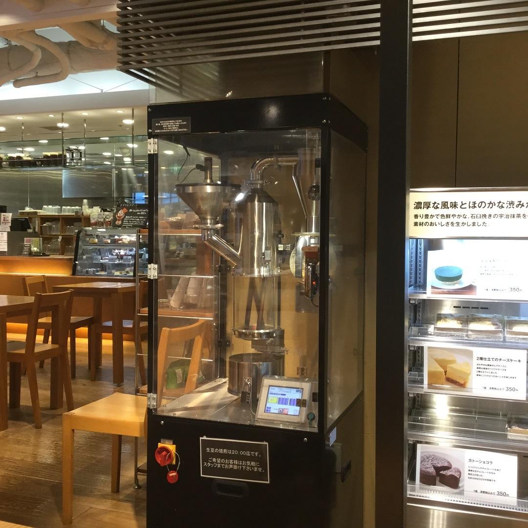 【MUJIキャナルシティ博多】遠くから見る焙煎機
