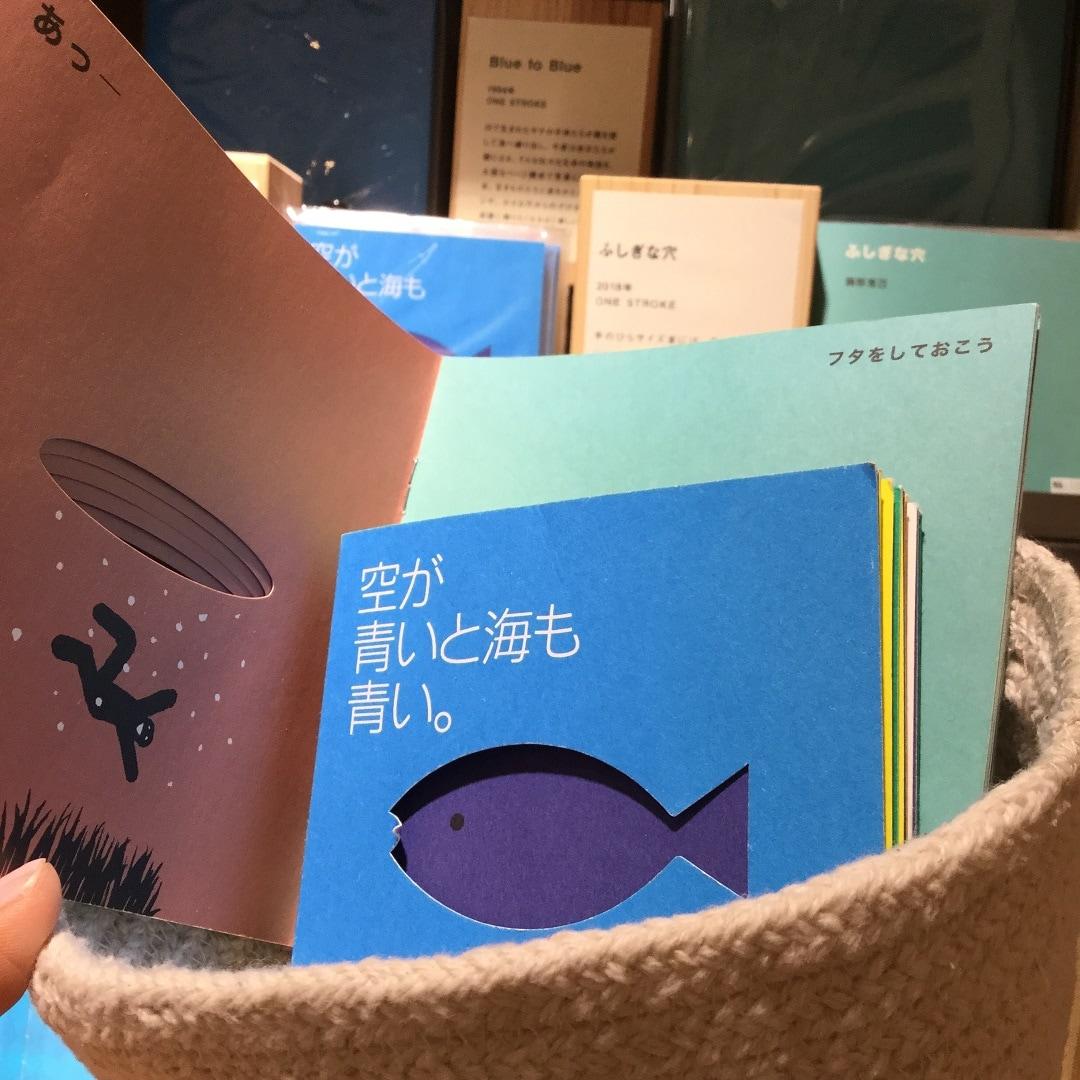 【MUJIキャナルシティ博多】小さな絵本サンプル