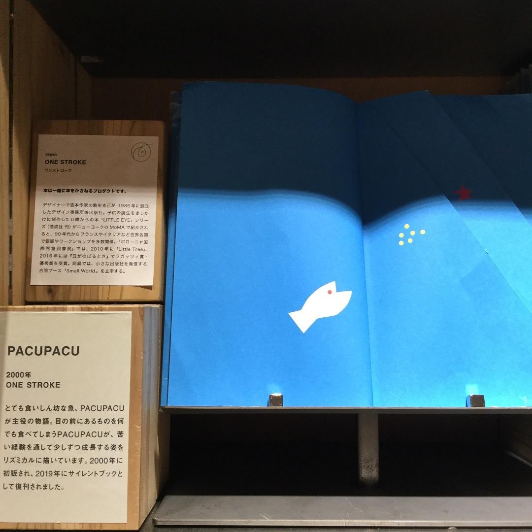 【MUJIキャナルシティ博多】解説とサンプル