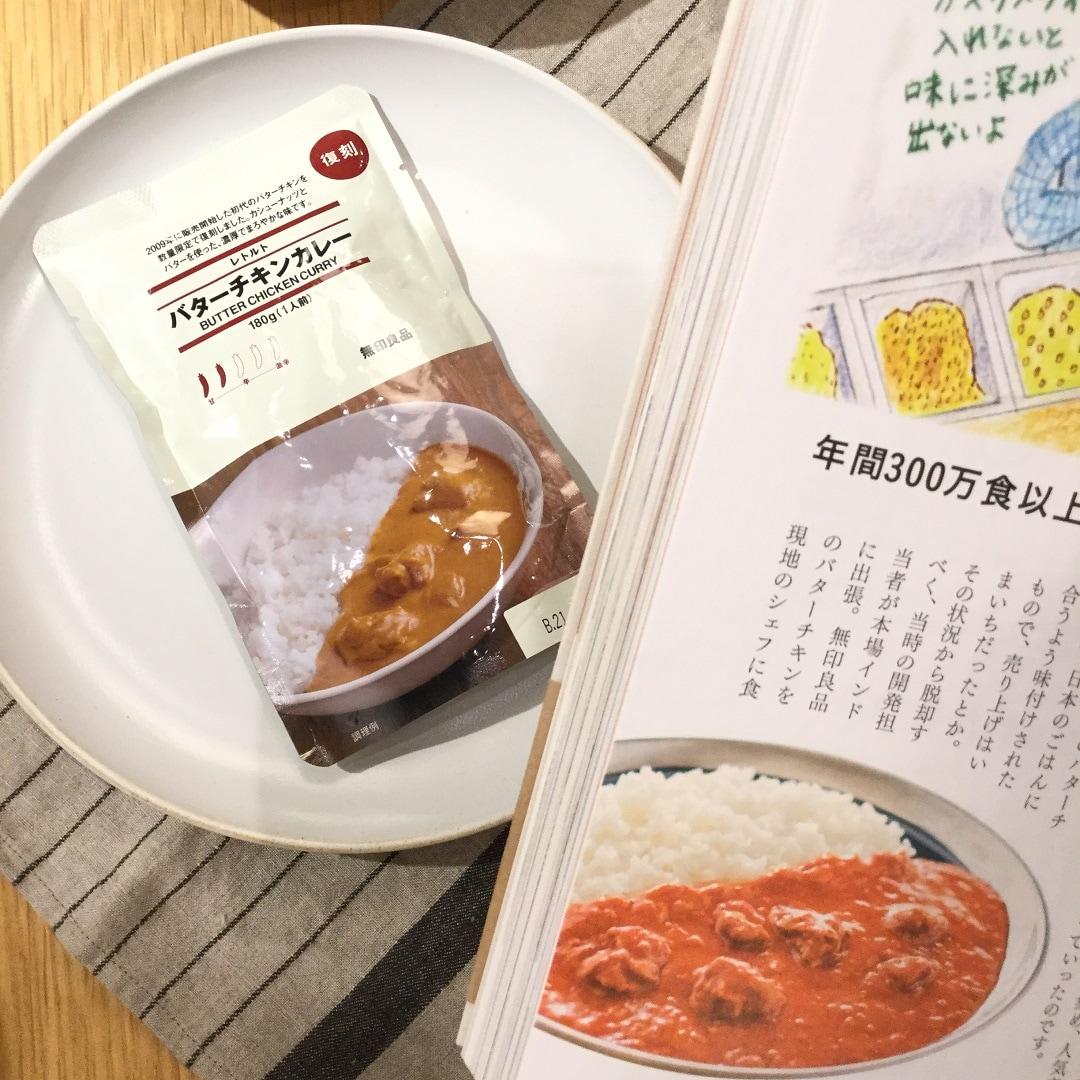【MUJI キャナルシティ博多】レトルトバターチキン