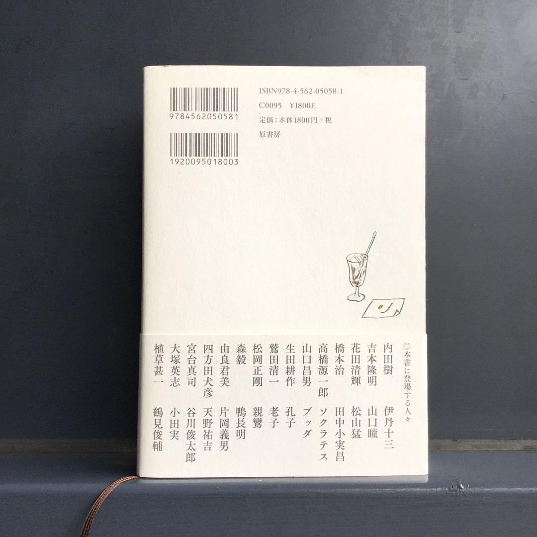 【MUJIキャナルシティ博多】おじさんの哲学裏表紙