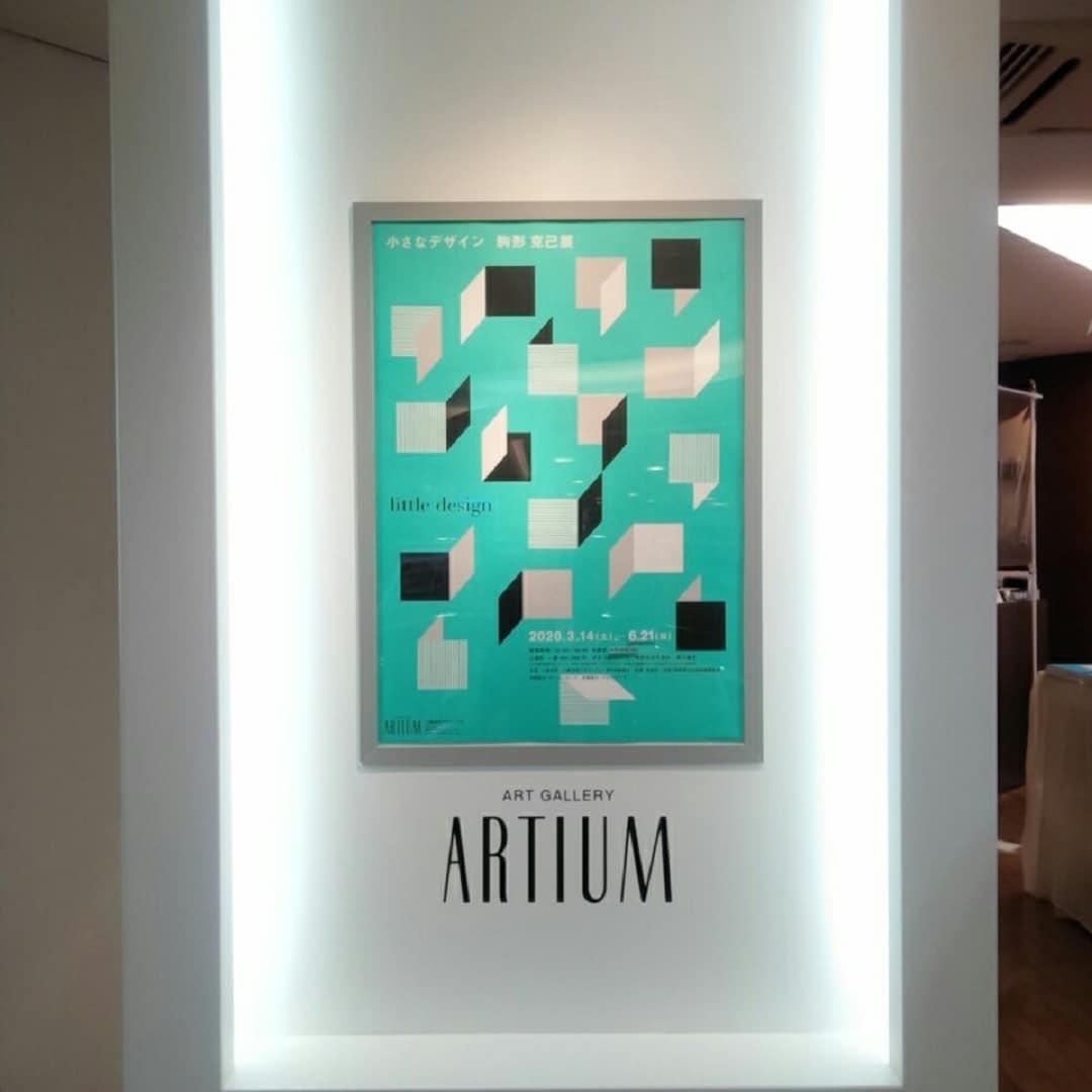【MUJIキャナルシティ博多】三菱地所アルティアム
