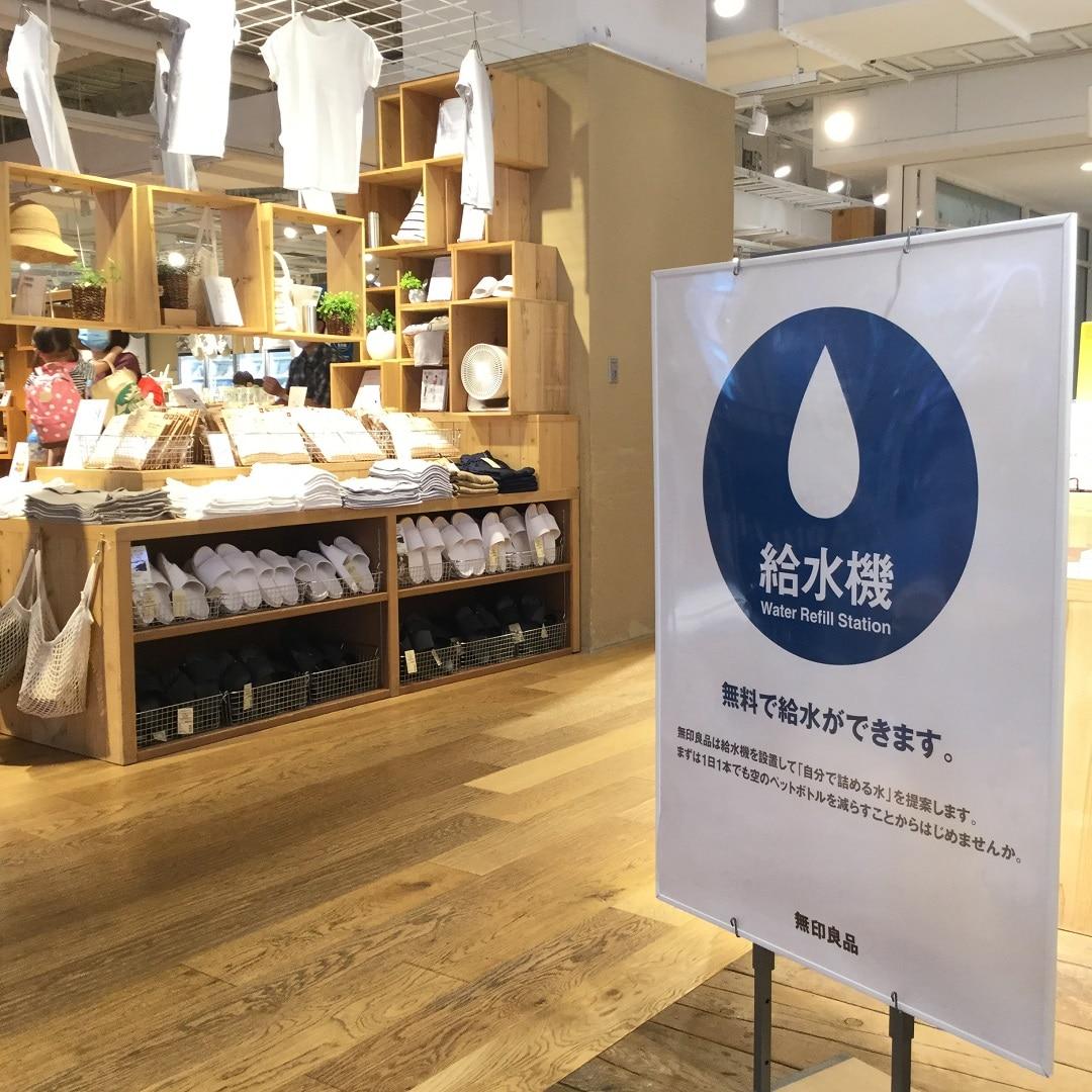 【MUJIキャナルシティ博多】給水サービスポスター