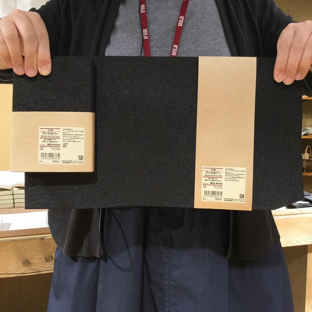 【MUJIキャナルシティ博多】文庫本付とブックカバーのみご紹介
