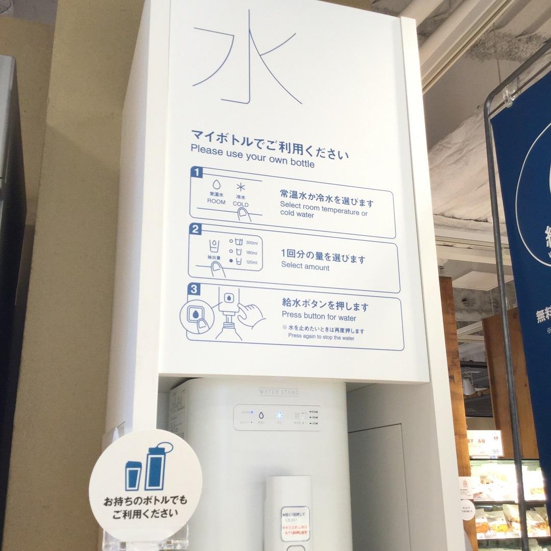 【MUJIキャナルシティ博多】お水の詰め方