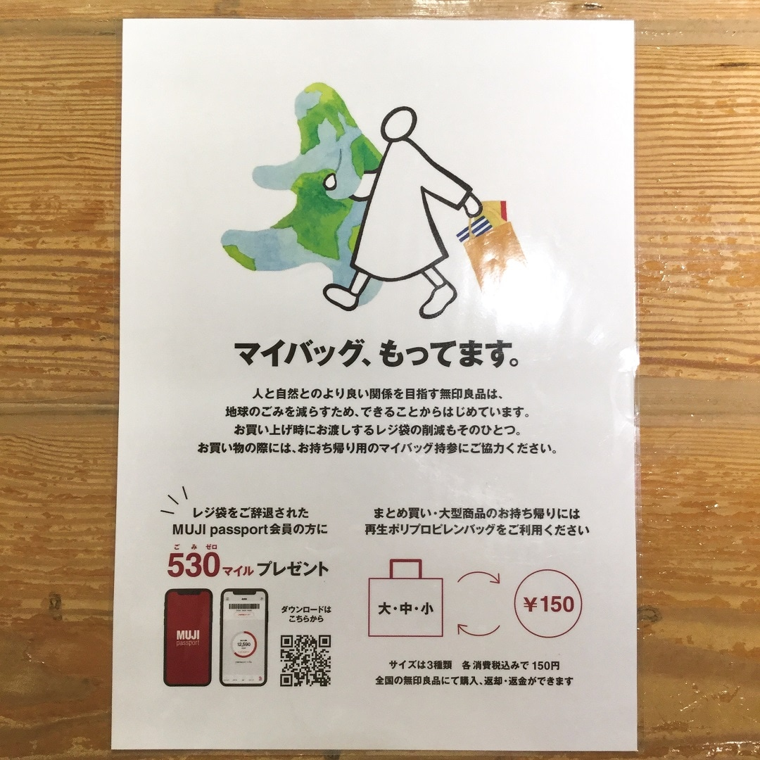 【MUJIキャナルシティ博多】マイバッグ530POP
