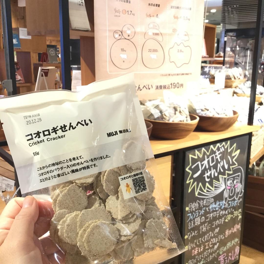 【MUJIキャナルシテ博多】コオロギせんべい入荷