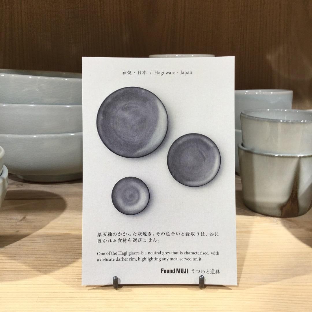 【MUJIキャナルシティ博多】うつわと道具8
