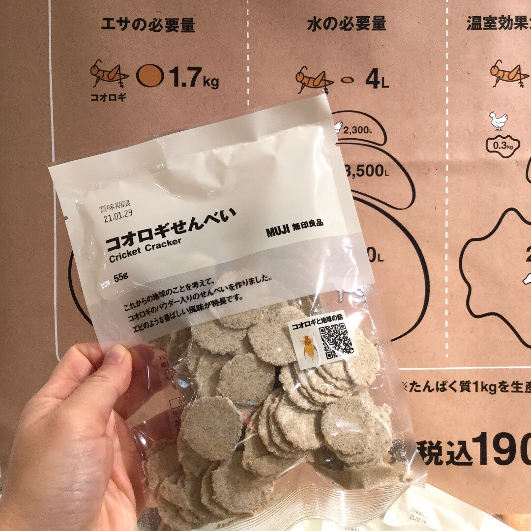 【MUJIキャナルシティ博多】コオロギせんべい2