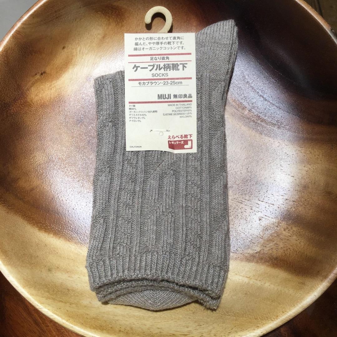 【MUJIキャナルシティ博多】足なり直角靴下ケーブル編み