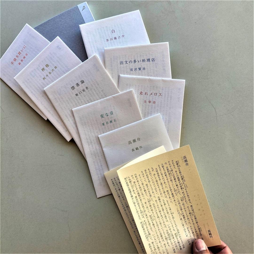 【みんなみの里】文鳥文庫