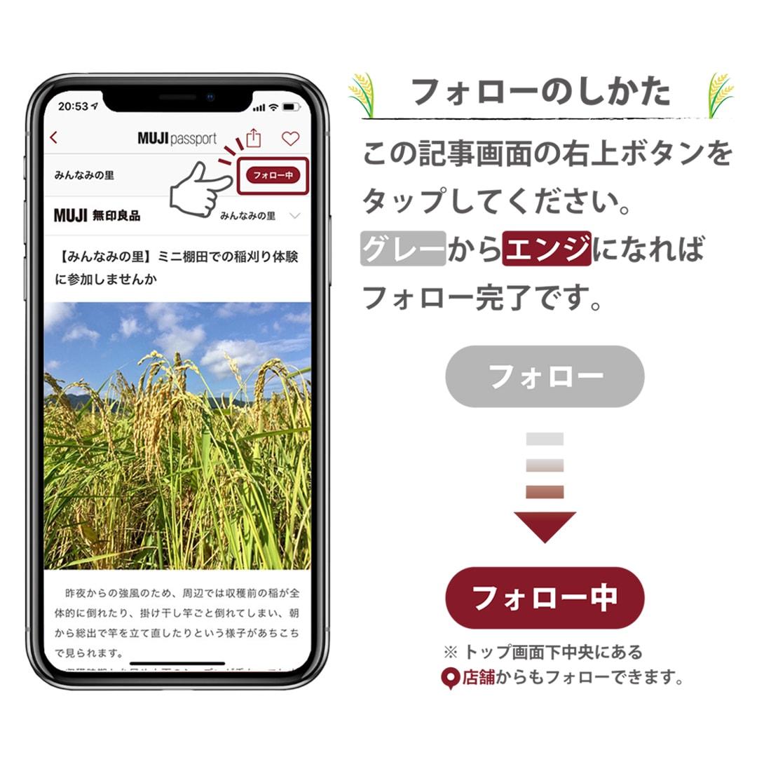 【みんなみの里】防災レシピ