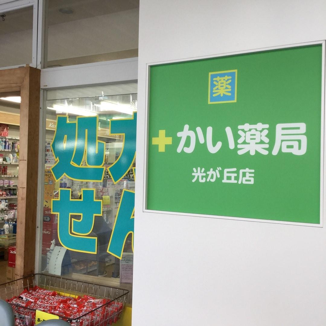 【MUJIcom光が丘ゆりの木商店街】ゆりのき便り ゆりの木商店街