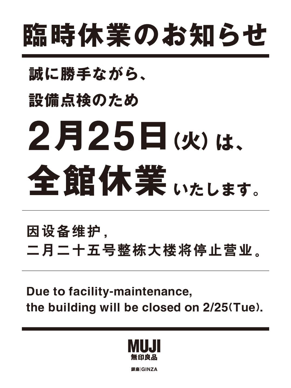 【銀座】臨時休業日1