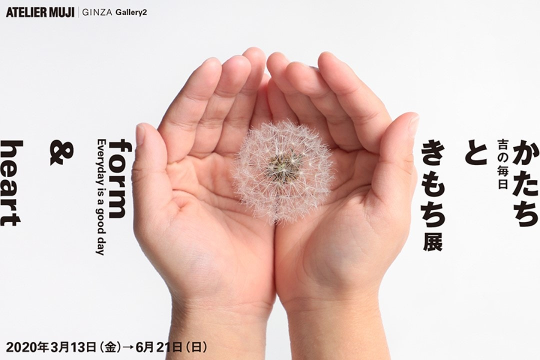 【銀座】ATELIER MUJI 2