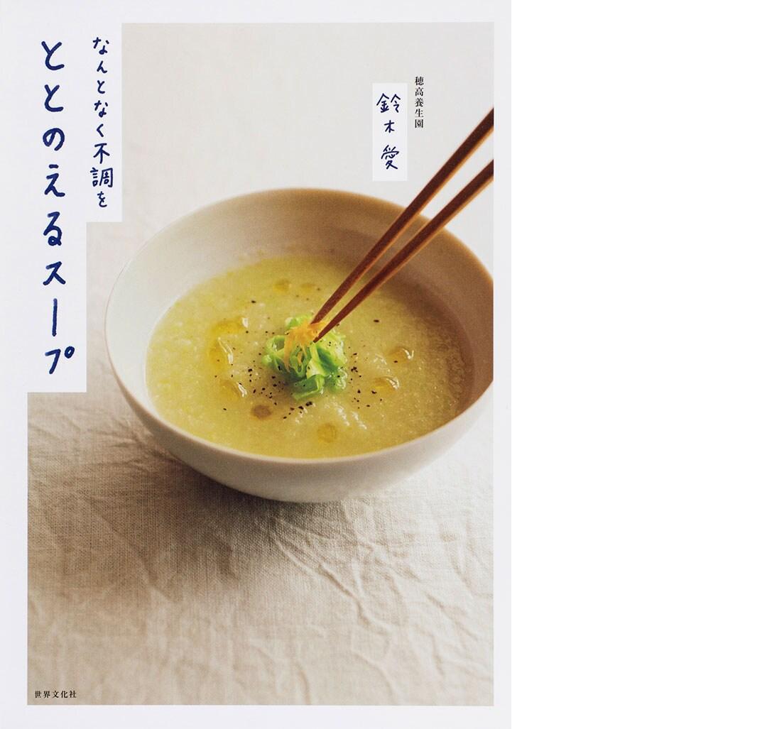 【銀座】調子をととのえるスープ