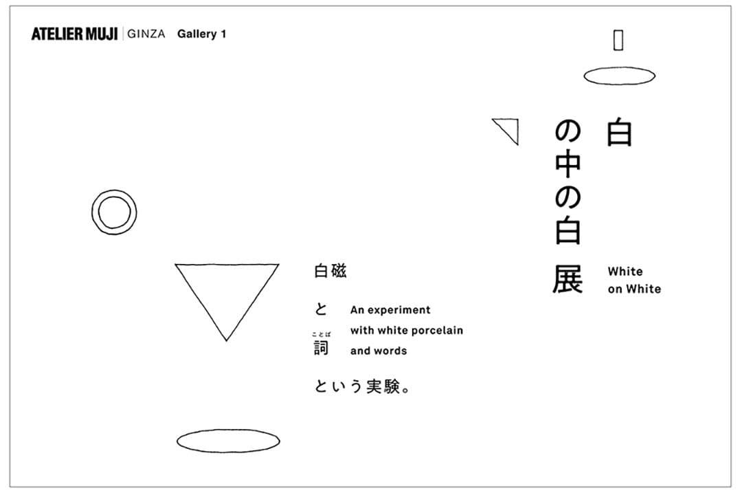 【銀座】ATELIER MUJI 再開のお知らせ