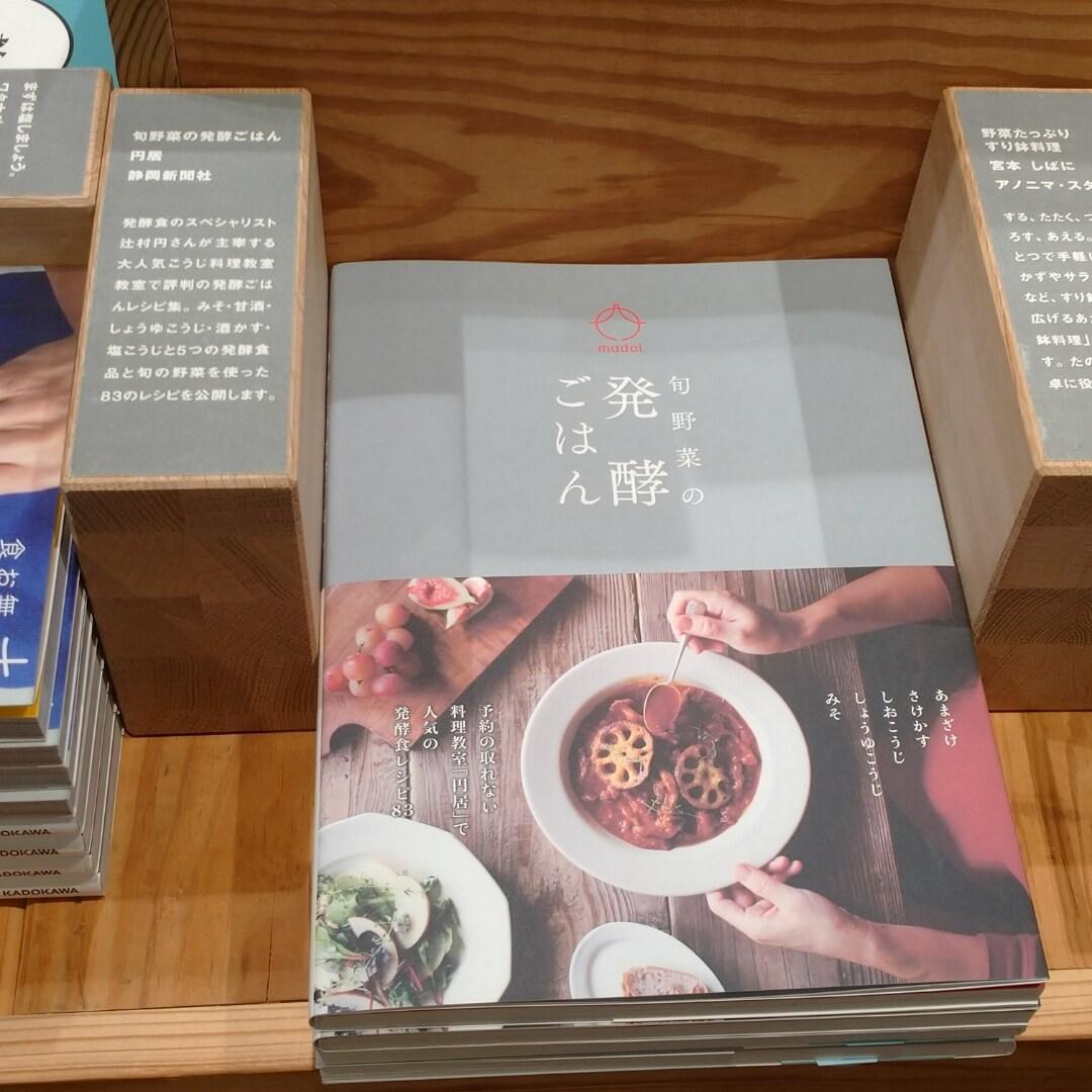 【銀座】BOOKS