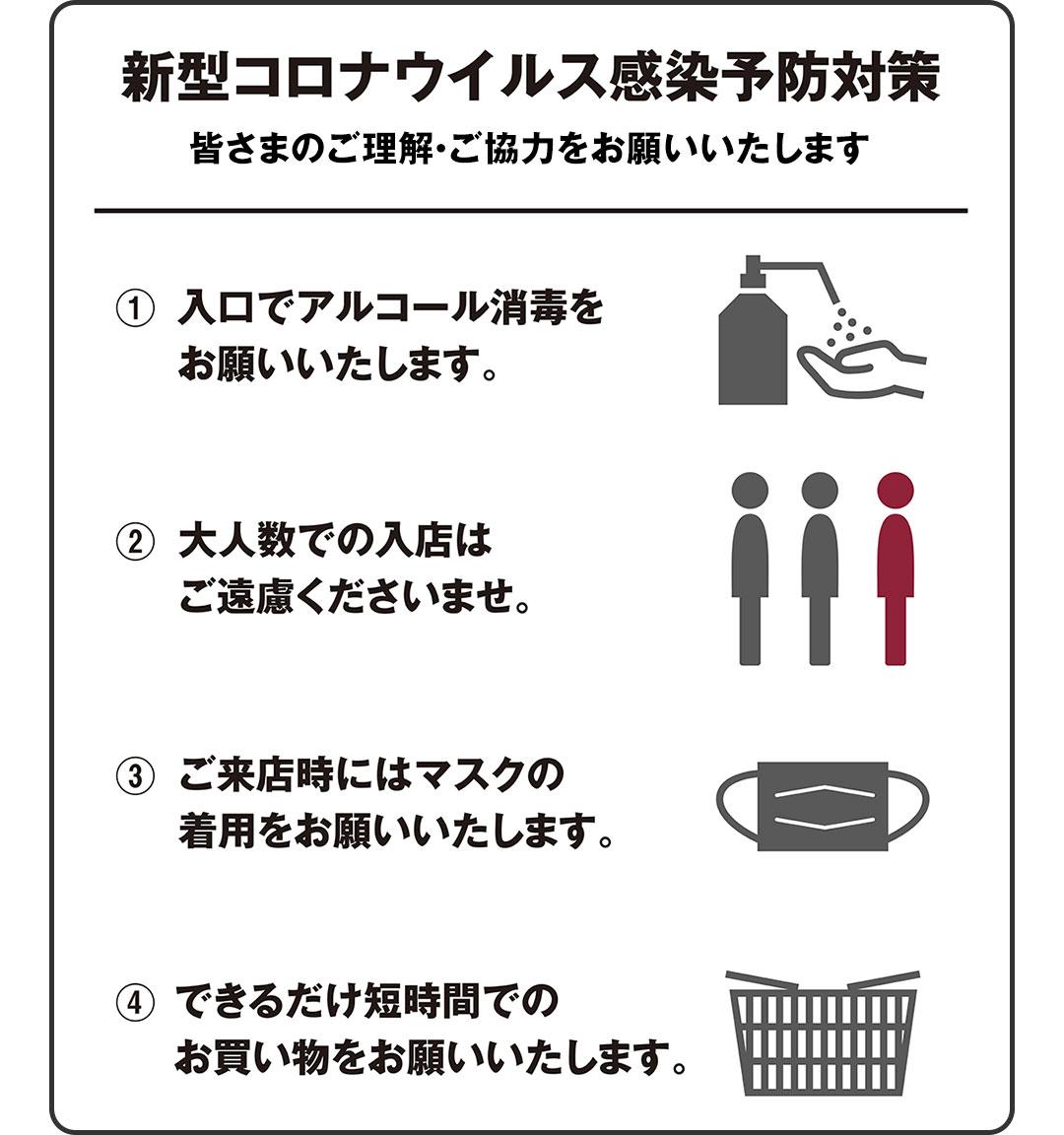 【銀座】感染防止ご協力のお願い