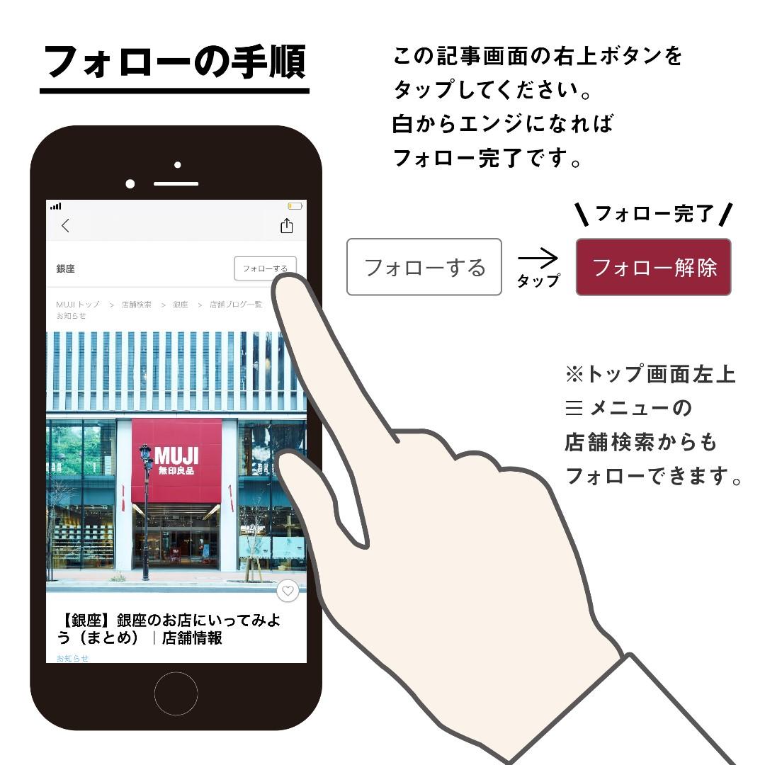 パスポートアプリのフォロー画面