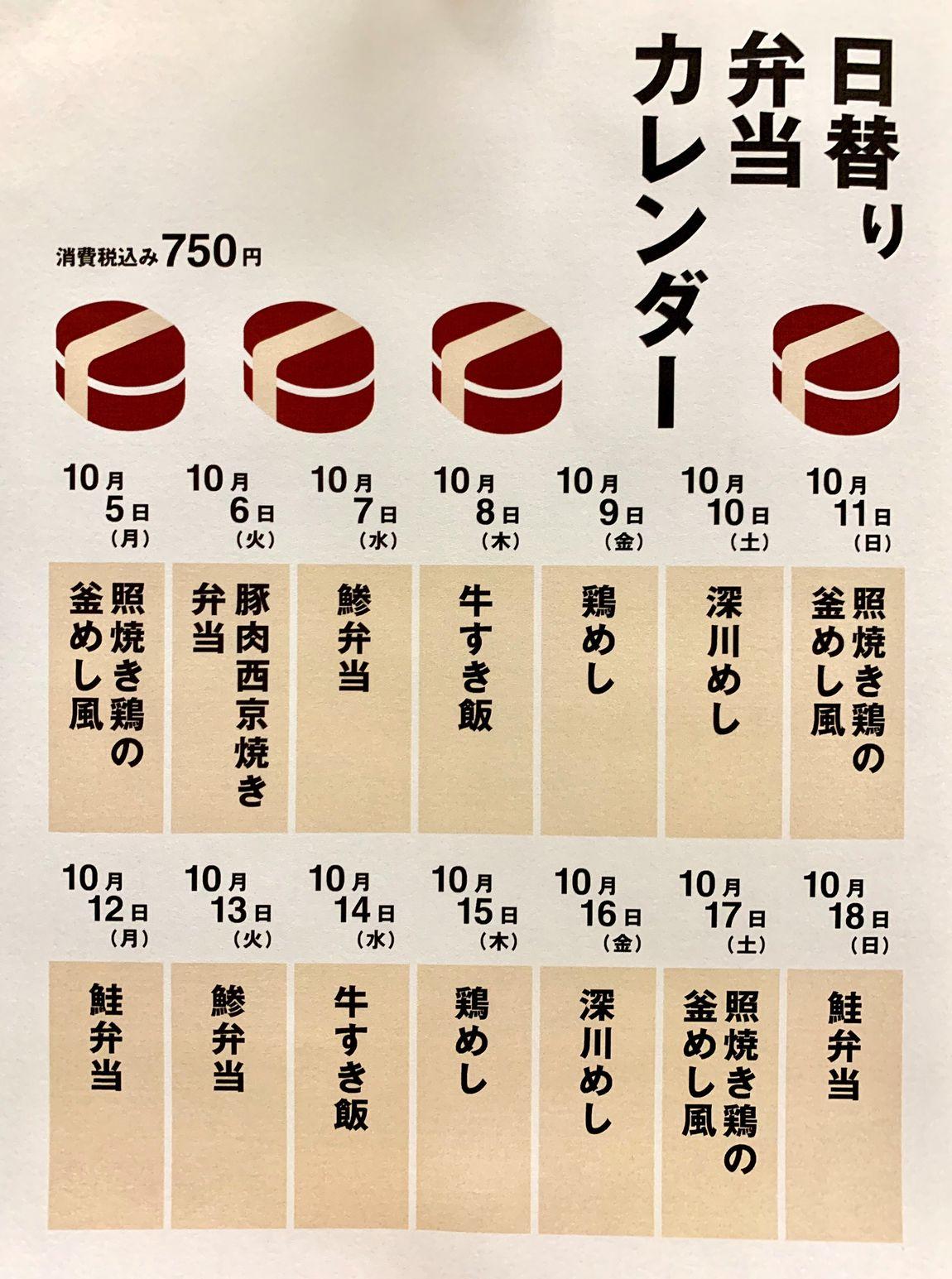 【銀座】日替り弁当スケジュールのお知らせ|1F お弁当売り場