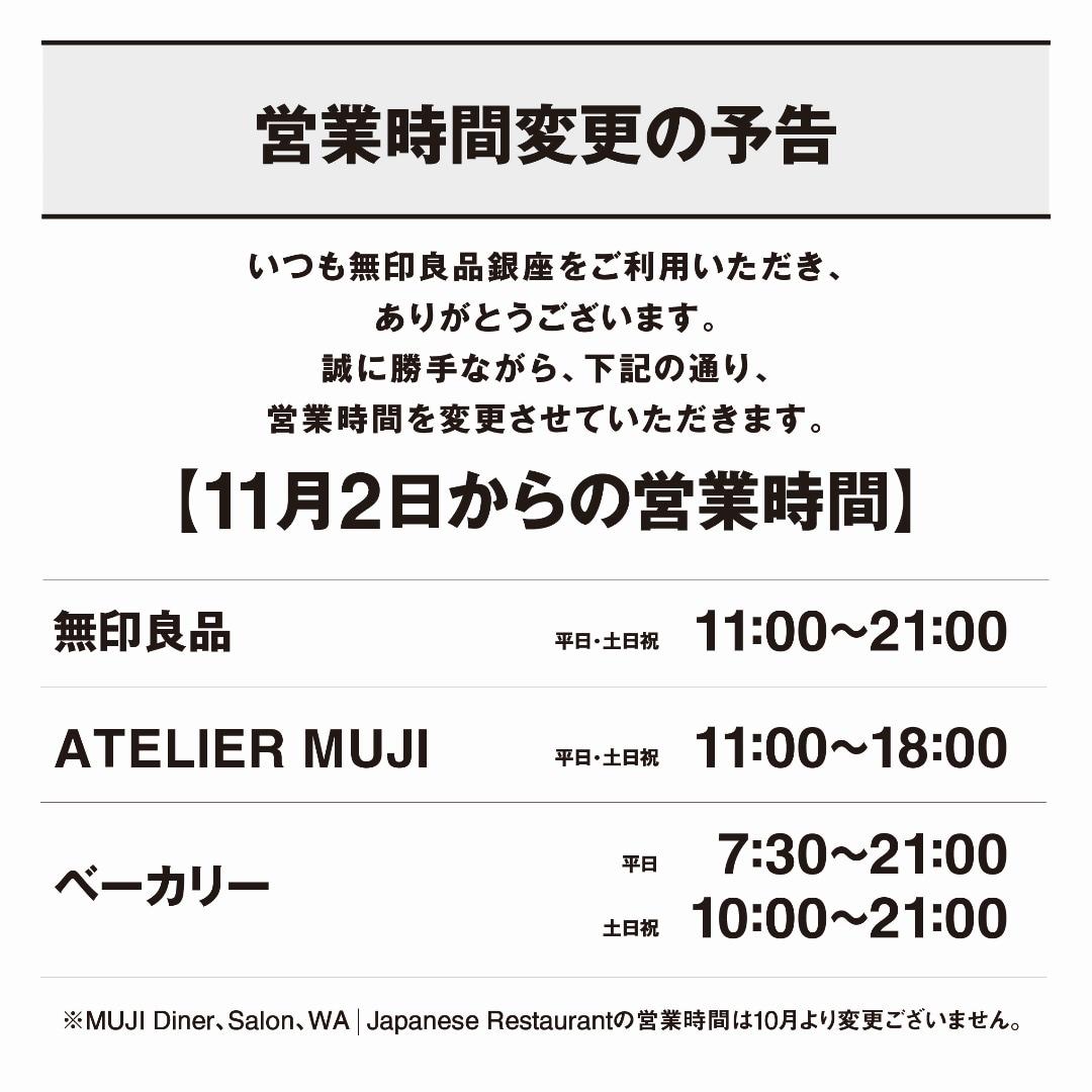 【銀座】11月2日(月)からの営業時間について