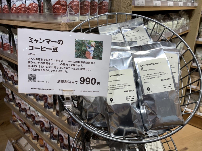 【銀座】ミャンマーのコーヒー豆