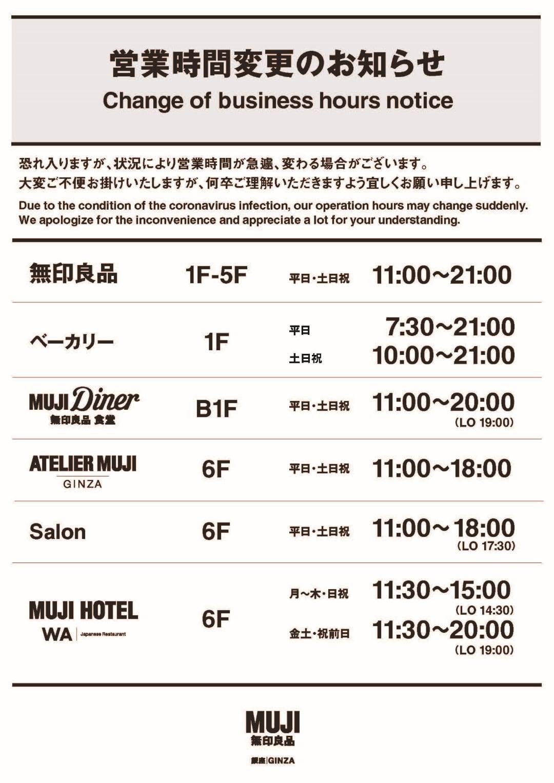 【銀座】1月4日(月)からの一部営業時間変更のお知らせ