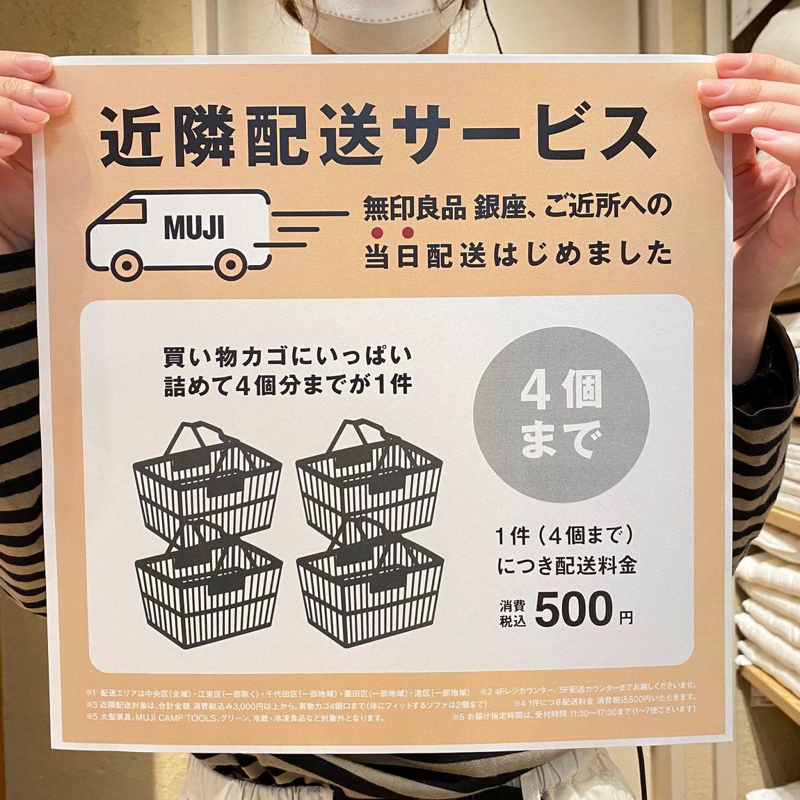 【銀座】ポリプロピレン収納をご購入の方へ|5F 収納用品売場