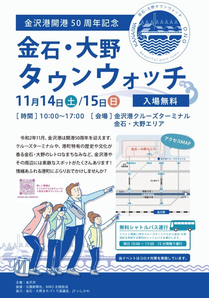 【アピタタウウン金沢ベイ】金沢港開港50周年記念イベント