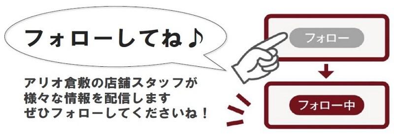 【アリオ倉敷】えらべる靴下