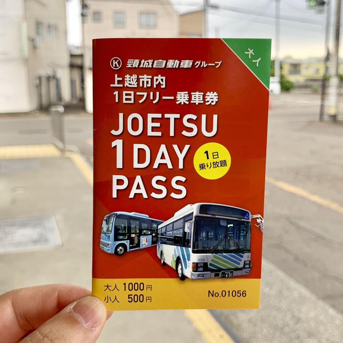 1日乗車券の表紙