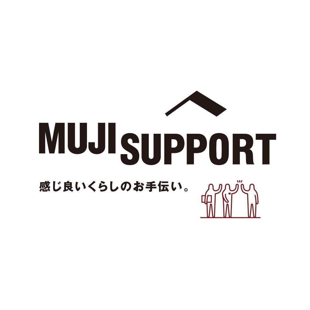 【MUJI SUPPORT便】ユニットシェルフの活用、お悩みございませんか