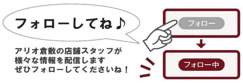 【アリオ倉敷】ほぼ毎日更新vol.55