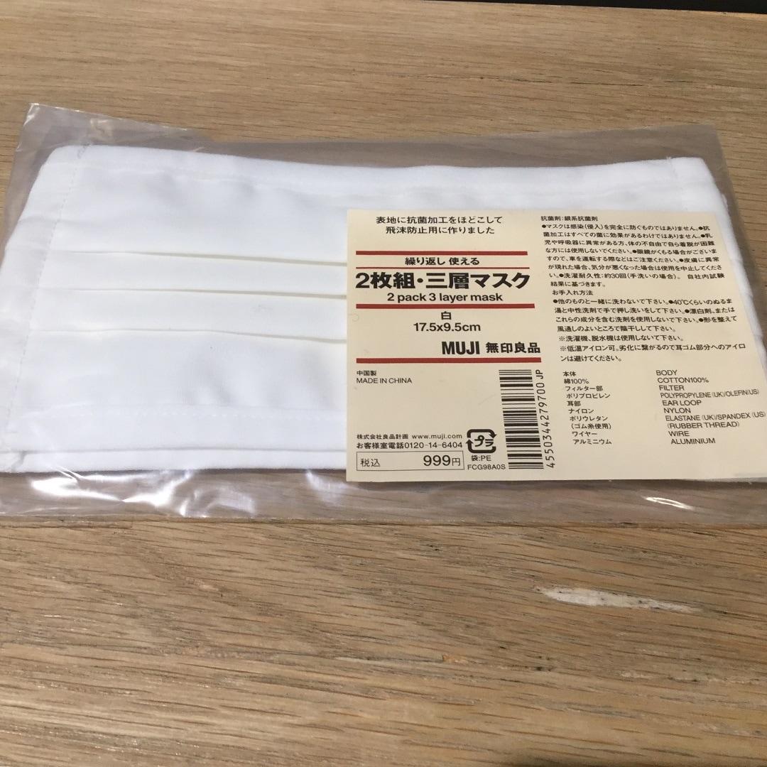 【MUJI com 京都ポルタ】 繰り返し使える三層マスク|スタッフおすすめ