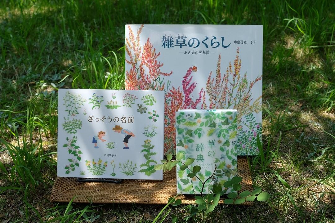 【イオンモール堺北花田】植物とともに、くらす