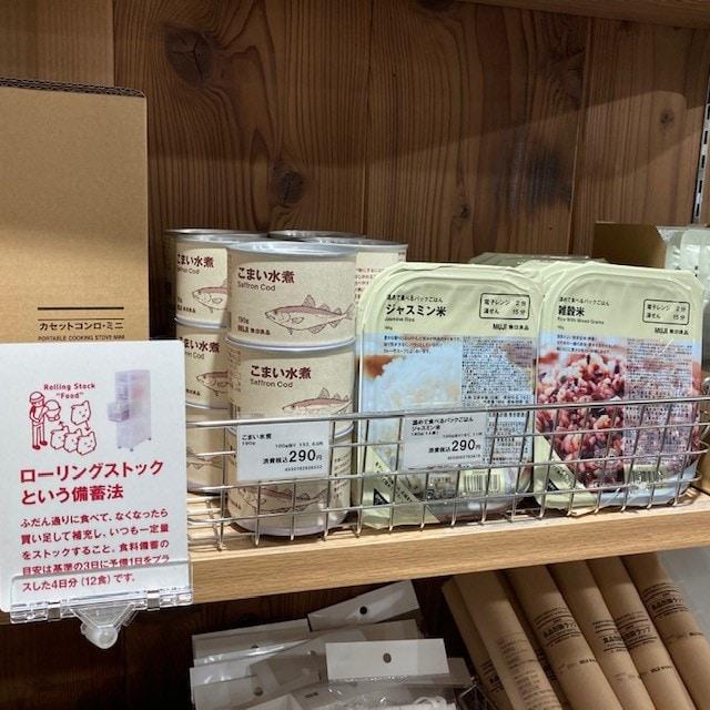 【津田沼パルコ】缶詰・ごはん