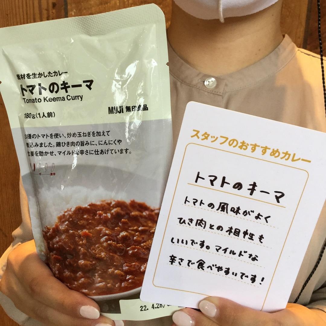 【MUJIキャナルシティ博多】レトルトカレー おいしいから食べてほしいベスト8