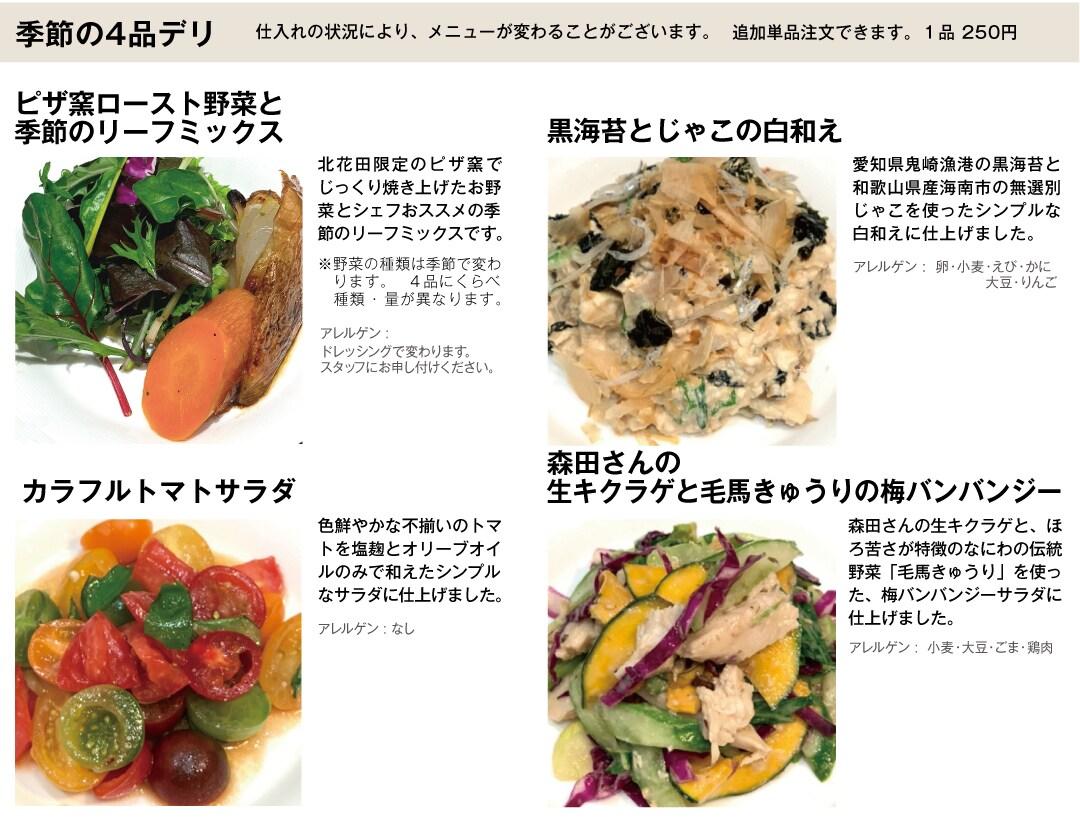 【イオンモール堺北花田】『選べるメインとデリセット』のご紹介|Café&Meal MUJI