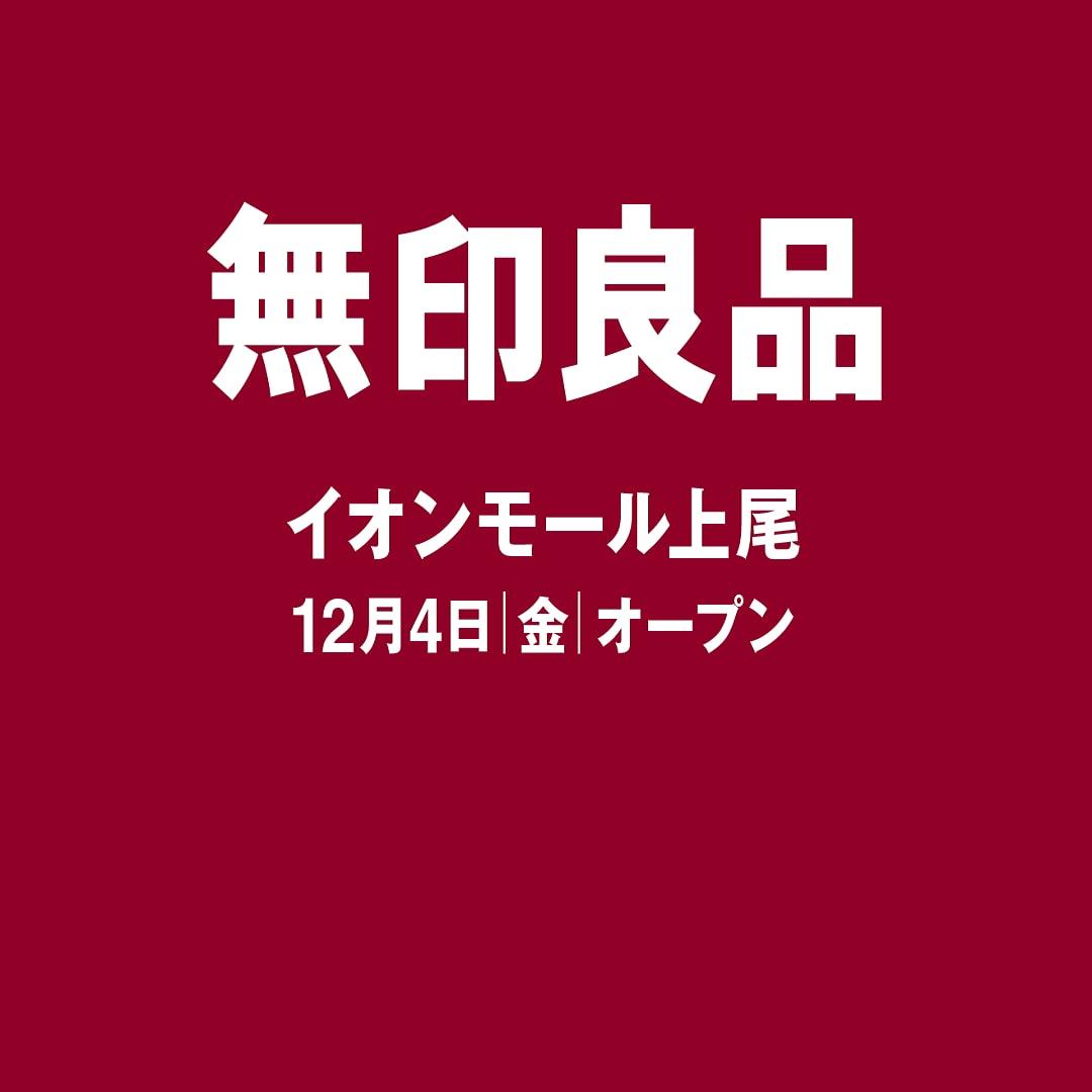 【イオンモール羽生】上尾オープン