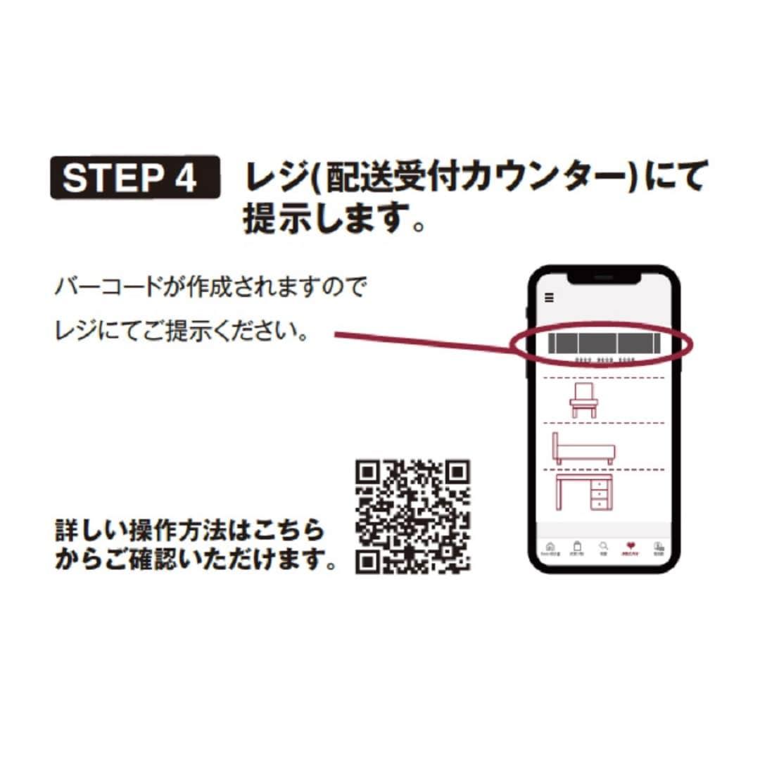 【広島パルコ】配送商品事前登録サービス