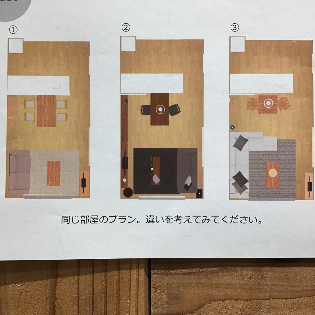 【ゆめタウン山口】三つのレイアウト