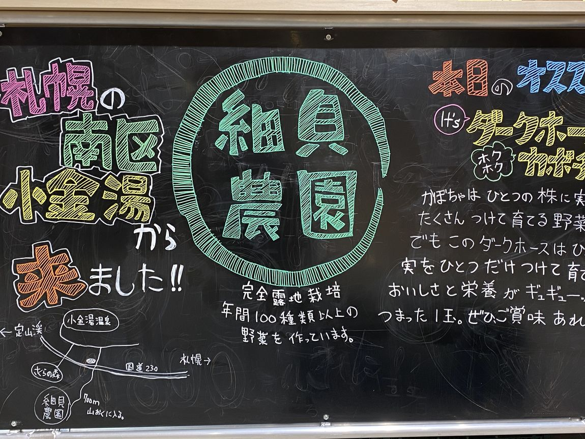 細貝さん黒板