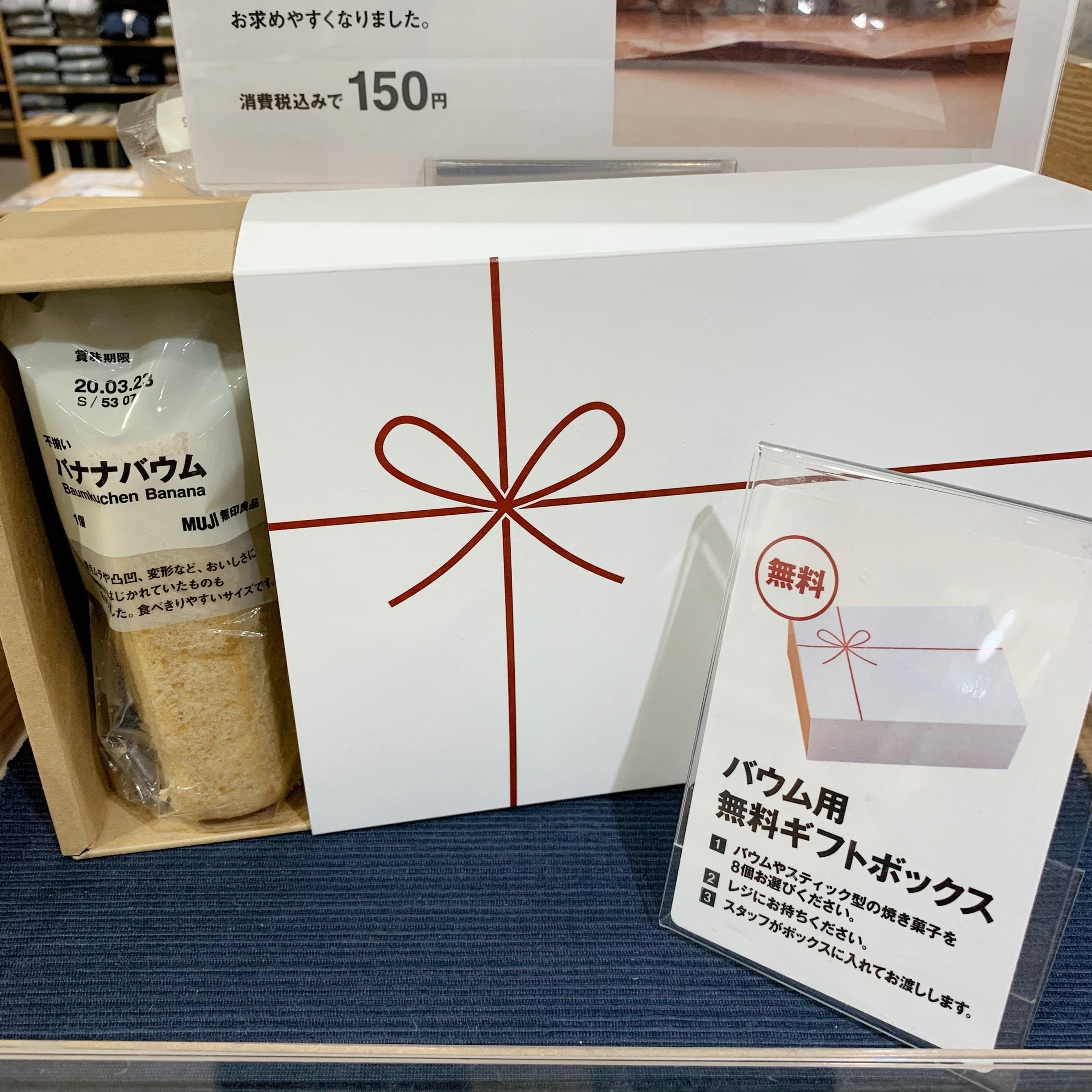 【日吉東急】バウムギフト提案