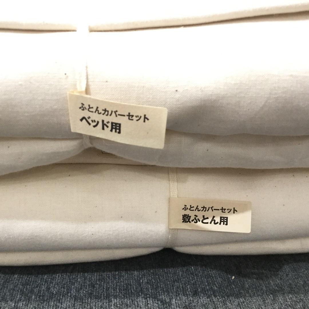 【イオンモール各務原】新生活に ふとんカバーセット スタッフのおすすめ