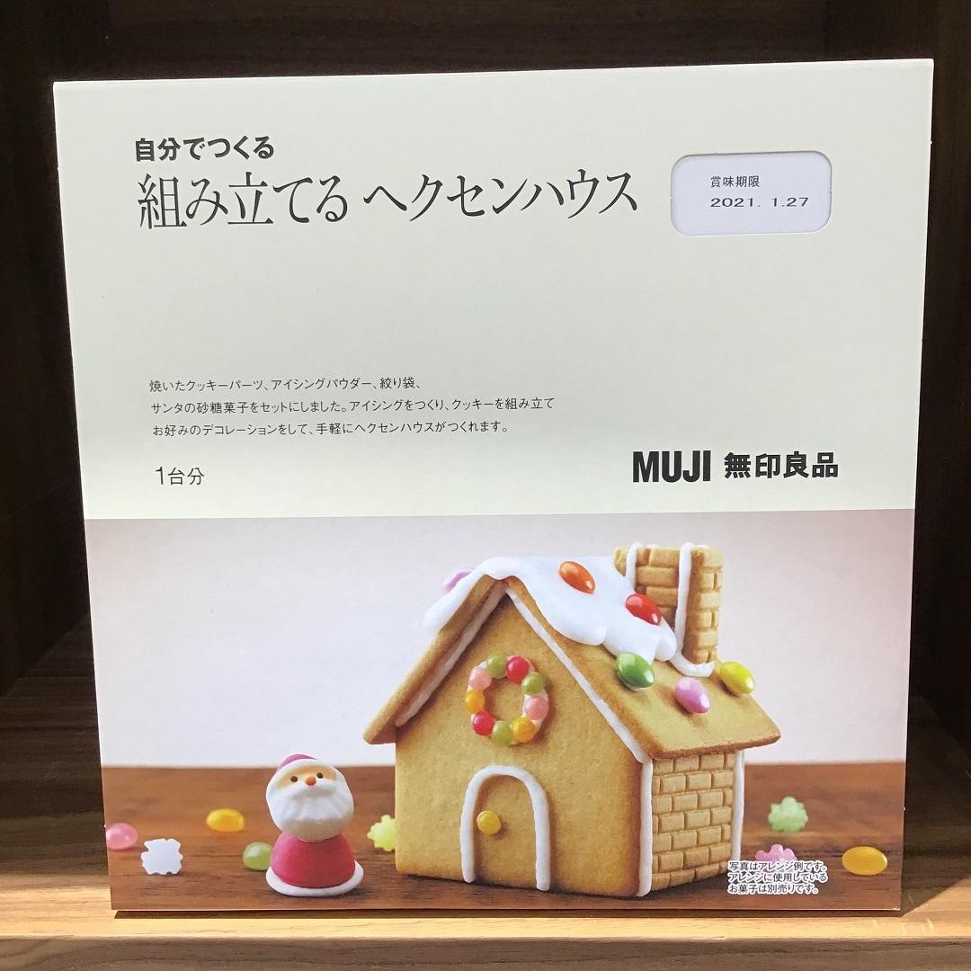 【イオンモール羽生】準備も楽しいクリスマス